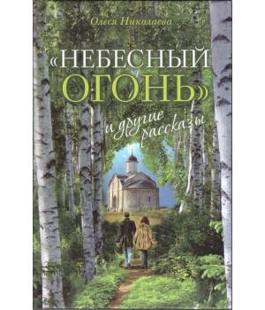 Николаева О. Небесный Огонь и другие рассказы
