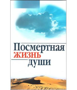 Осипов А. И. Посмертная жизнь души