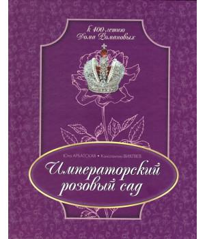 Императорский розовый сад