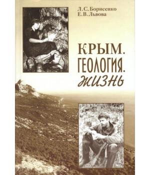 Крым. Геология. Жизнь