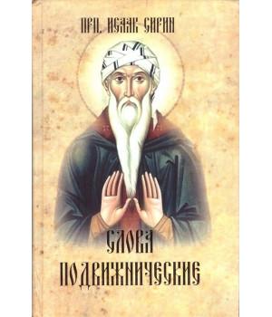 Преподобного отца нашего Исаака Сирина слова подвижнические