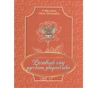 Розовый сад русского дворянства