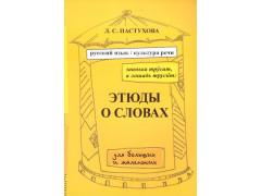 Пастухова Л.С. Этюды о словах