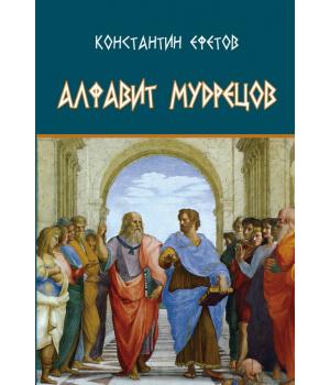 Ефетов К. А. Алфавит мудрецов