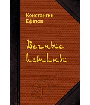 Ефетов К. А. Вечные истины