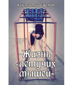 Ефетов К. А. Жизнь «летучих мышей»