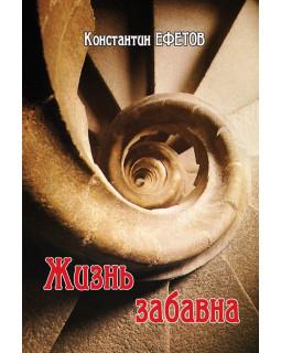 Ефетов К. А. Жизнь забавна