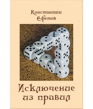 Ефетов К. А. Исключение из правил