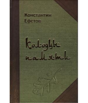 Ефетов К. А. Колодцы памяти
