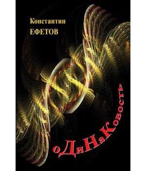 Ефетов К. А. оДиНаКовость
