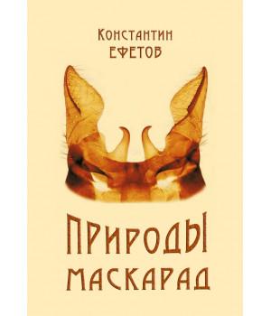 Ефетов К. А. Природы маскарад