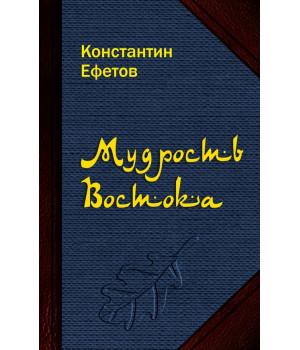 Ефетов К. А. Мудрость Востока