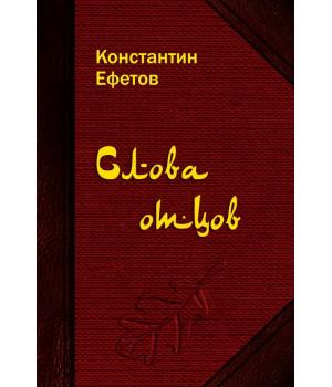 Ефетов К. А. Слова отцов