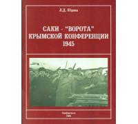 """Саки - """"ворота"""" Крымской конференции. 1945 год"""