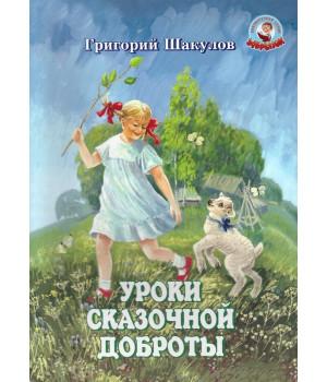 Шакулов Г. Л. Уроки сказочной доброты