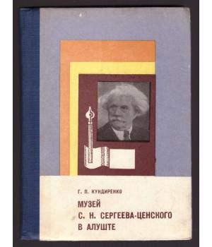 Кундиренко Г. П. Музей С. Н. Сергеева-Ценского в Алуште
