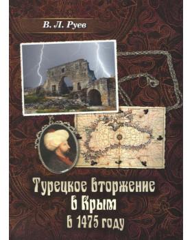 Турецкое вторжение в Крым в 1475 году