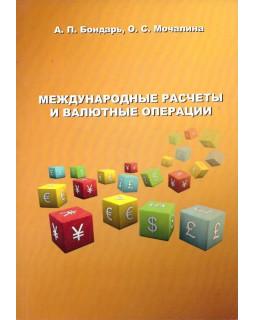 Международные расчеты и валютные операции