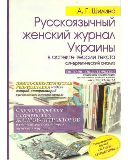 Русскоязычный женский журнал Украины в аспекте теории текста