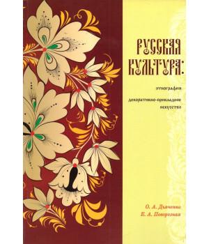 Русская культура: этнография, декоративно-прикладное искусство