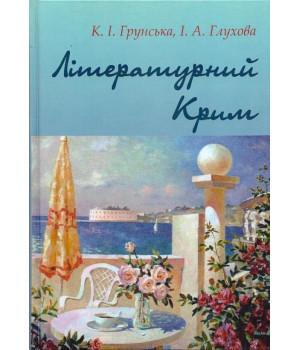 Лiтературний Крим. Лiтература рiдного краю у 5 - 11 класах