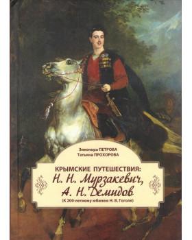 Крымские путешествия: Н.Н. Мурзакевич, А.Н. Демидов