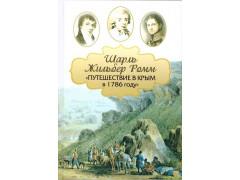 """Шарль Жильбер Ромм. """"Путешествие в Крым в 1786 году"""""""