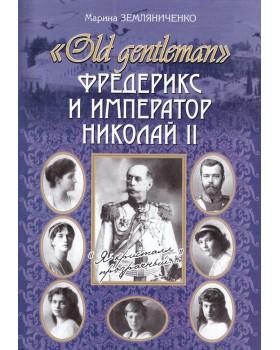 """Old gentleman"" Фредерикс и император Николай II"