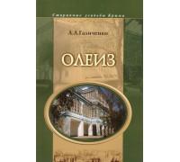 Галиченко А. А. Олеиз