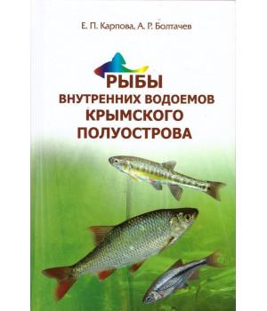 Рыбы внутренних водоемов Крымского полуострова