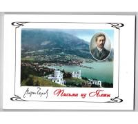 Барская Т. Н. Антон Чехов. Письма из Ялты