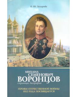 Михаил Семенович Воронцов. Страницы биографии