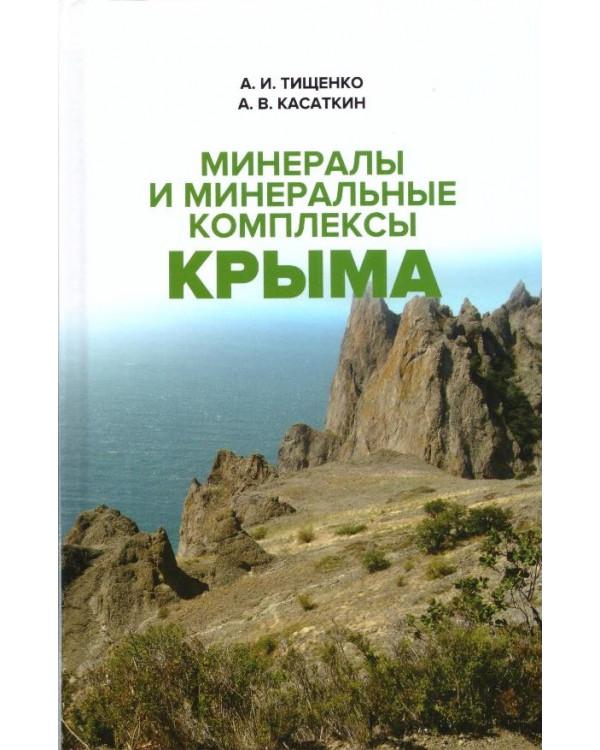 Минералы и минеральные комплексы Крыма