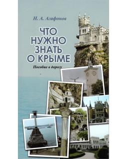 Что нужно знать о Крыме. Пособие в дорогу