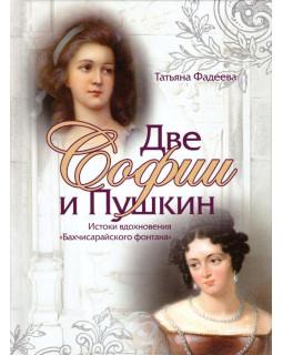 Две Софии и Пушкин. Истоки вдохновения Бахчисарайского фонтана