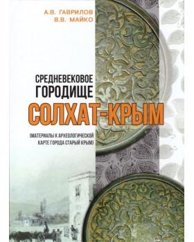 Средневековое городище Солхат-Крым