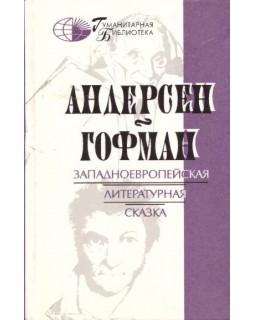 Андерсен, Гофман. Западноевропейские литературные сказки