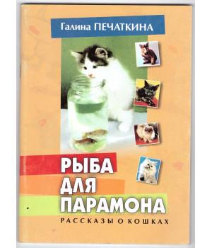Рыба для Парамона. Рассказы о кошках и не только