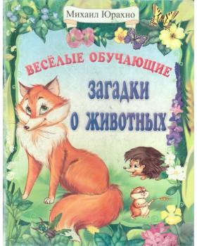 Веселые обучающие загадки о животных