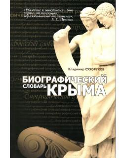 Биографический словарь Крыма