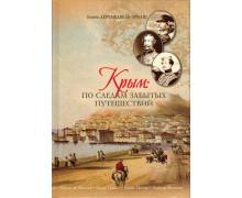 Крым: по следам забытых путешествий