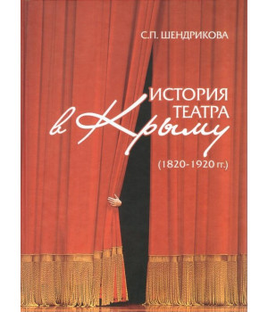 История театра в Крыму. 1820 - 1920 гг.