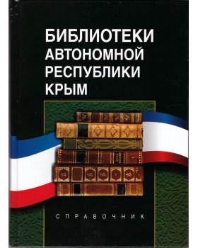 Библиотеки Автономной Республики Крым
