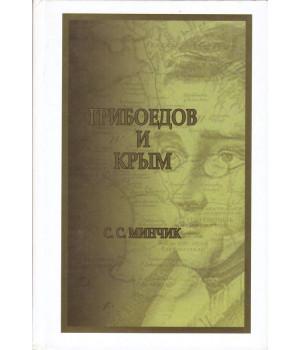Минчик С. С. Грибоедов и Крым