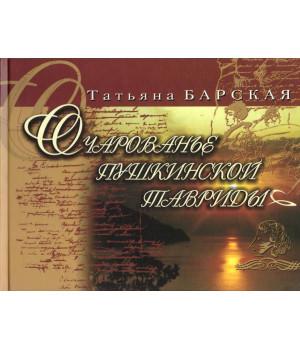 Очарованье Пушкинской Тавриды