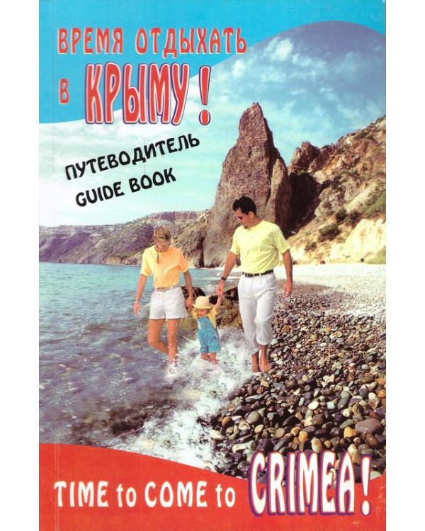 Время отдыхать в Крыму! Time to Come to Crimea!
