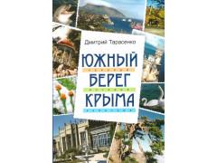 Тарасенко Д.Н. Южный берег Крыма