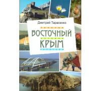 Тарасенко Д. Н. Восточный Крым
