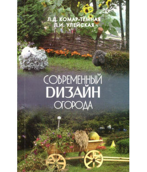 Современный дизайн огорода. Сад овощных растений
