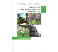 Никитский ботанический сад круглый год. Путеводитель